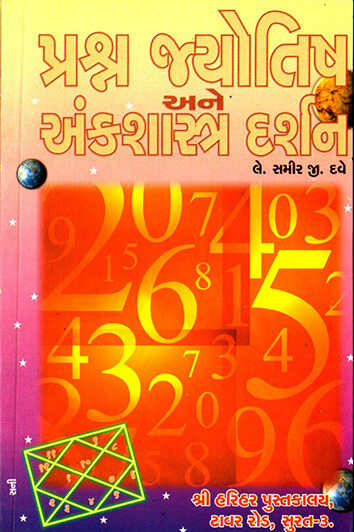 Prashna Jyotish Ane Ankshashtra Darshan Gujarati Book Written By General Author