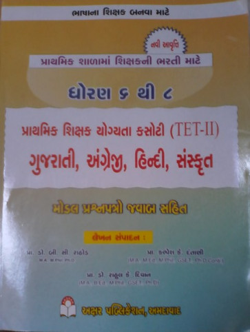 Prathmik Shikshak Yogyata Kasoti (TET -2) Std 6 To 8 Gujarati English Hindi Sanskrut Gujarati Book