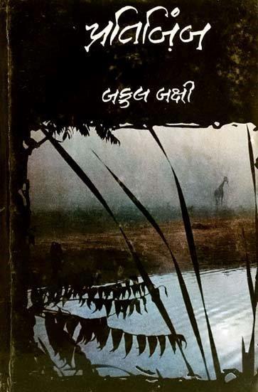 Pratibimb Gujarati Book Written By Bakul Bakshi