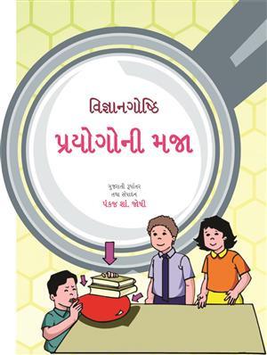 Prayogoni Maja - Vignan Goshthi Gujarati Book by Pankaj Joshi