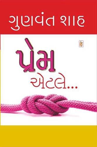 Prem Etle Gujarati Book by Gunvant Shah