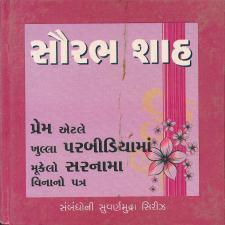 Prem Etle Khulla Parbidiyama Mukelo Sarnama Vinano Patra Gujarati Book Written By Saurabh Shah