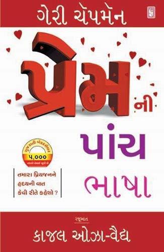 Prem Ni Panch Bhasha Gujarati Book by Gary Chapman