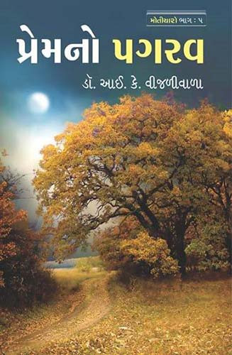 Prem No Pagrav Gujarati Book by I K Vijaliwala