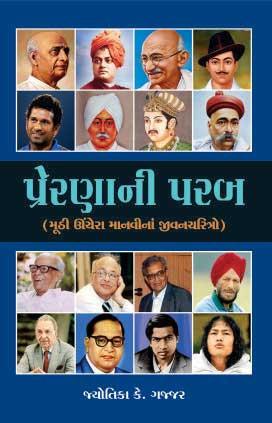 Prernani Parab Gujarati Book Written By Jyotika K. Gajjar