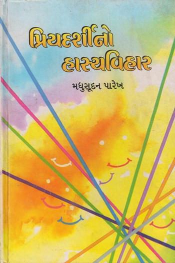 Priyadarshino Hasyavihar Gujarati Book Written By Madhusudan Parekh