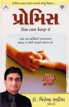 Promise gujarati book jitendra adhiya