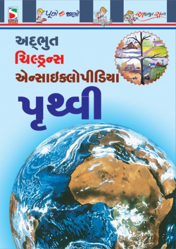 Pruthvi Gujarati Book Written By Payal & Aanal Madrasi