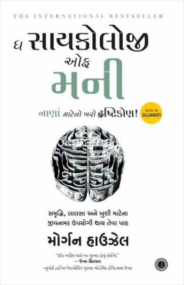 The Psychology of Money by Morgan Housel Gujarati Book Buy Online