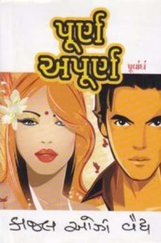Purna Apurna Part-1 Gujarati Book by Kajal Oza Vaidya