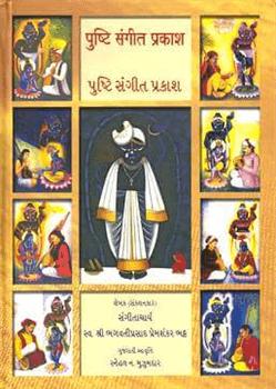Pushti Sangeet Prakash (Pushtimargiya Sangeetna Pad With Notation In Gujarati) (book)
