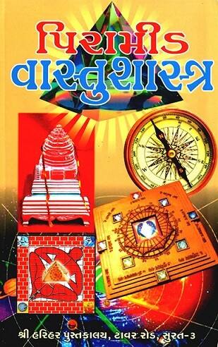 Pyramid Vastushashtra Gujarati Book Written By General Author