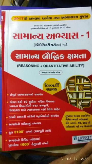 Quantitative Ability & Reasoning Ability QUANTITATIVE & REASONING ABILITY FOR GPSC CLASS I & II in Gujarati
