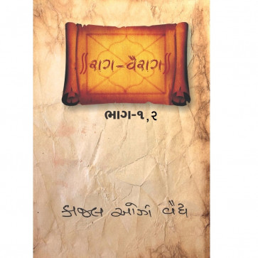 Rag -Vairag ,Part 1 and 2 (book)