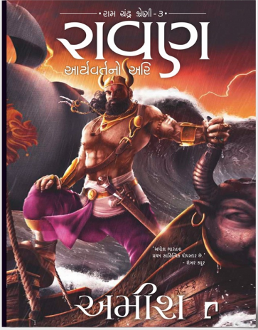 Raavan by amish tripathi