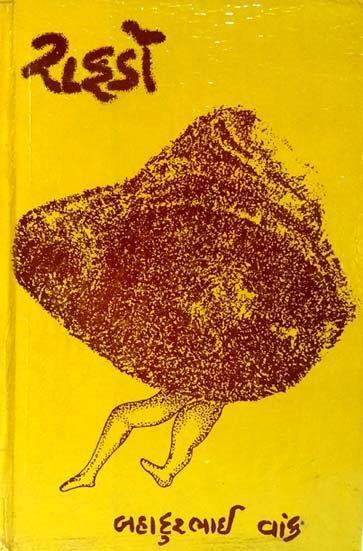 Rafdo  Gujarati Book Written By Bahadurbhai J Wank
