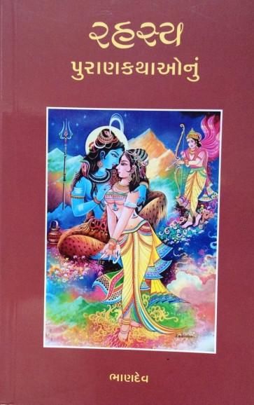 Rahasya Purankathaonu by Bhandev Gujarati Book Buy Online