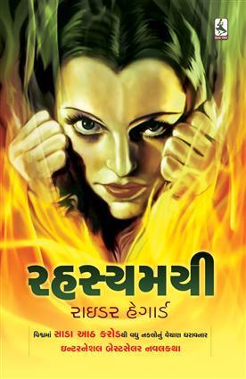 RAHASYAMAYI Gujarati Book by RIDER HEGARD