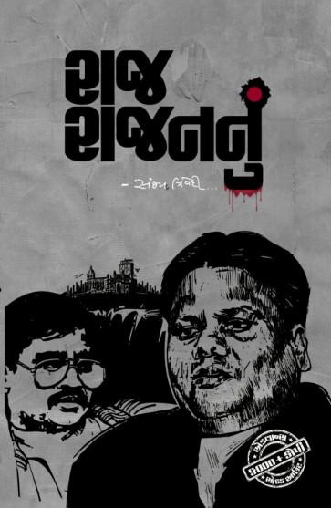 Raj Rajan Nu - Sanjay Trivedi Gujarati Book Buy Online