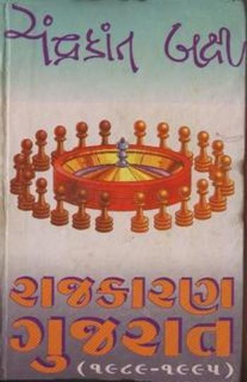Rajkaran Gujarat Gujarati Book Written By Chandrakant Baxi
