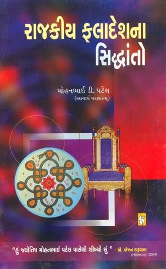 Rajkiya Faladesh Na Siddhantho Gujarati Book by Mohanbhai Patel (parasharam)