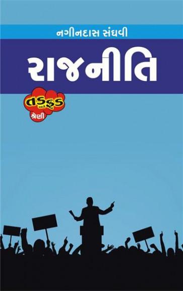 Rajniti - Tad Ane Fad Series Gujarati Book Written By Nagindas Sanghavi