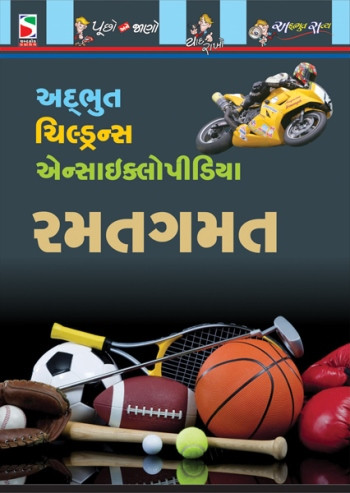 Ramat Gamat Gujarati Book Written By Payal & Aanal Madrasi