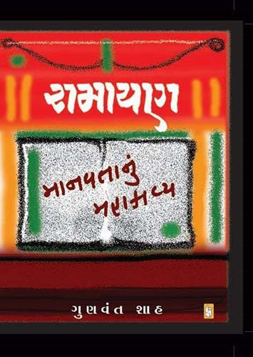 Ramayan Manavta Nu Mahakavya Gujarati Book by Gunvant Shah