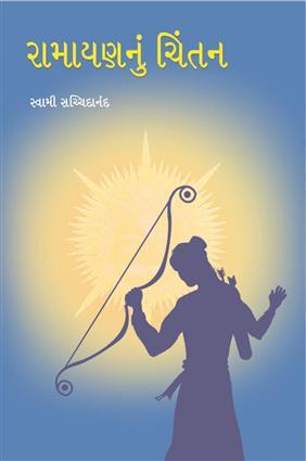 Ramayannu Chintan Gujarati Book by Swami Sachchidanand