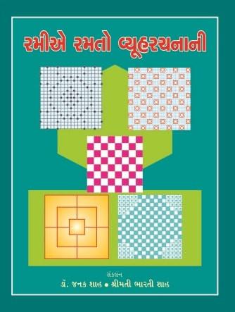 Ramie Ramato Vyuhrachnani Gujarati Book Written By Dr Janak Shah