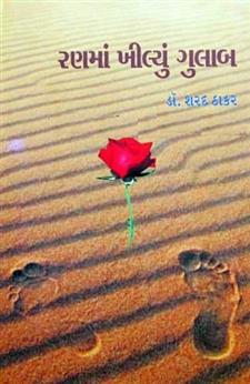 Ran Ma Khilyu Gulab Part 1, 2, 3, 4  Gujarati Book by Dr Sharad Thakar