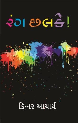 Rang Chhalke by kinner acharya