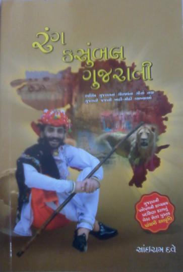 Rang Kasumbal Gujarati Gujarati Book