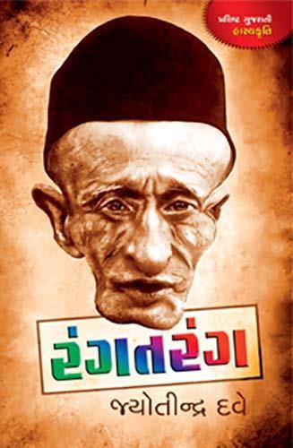 Rang Tarang Gujarati Book by Jyotindra Dave