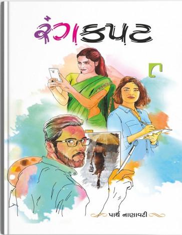 Rangkapat Gujarati Book by Parth Nanavati Buy Online