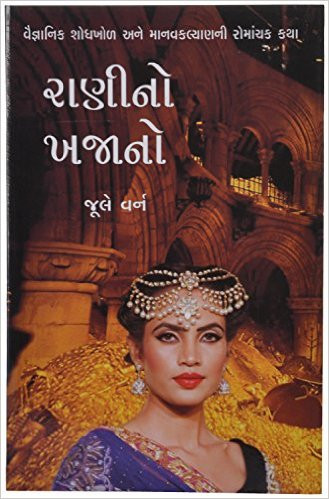 Ranino Khajano (Gujarati Translation of Begums Fortune) Gujarati Book Written By Jule Verne