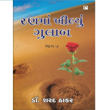 Ranma Khilyu Gulab Vol. 8