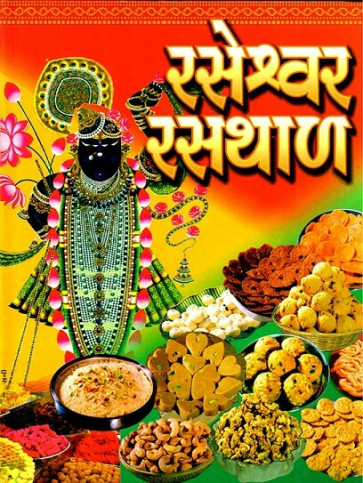 Rasheshwar Rasthal Gujarati Book Written By General Author