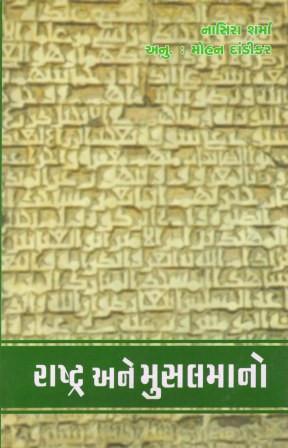 Rashtra Ane Musalmano Gujarati Book Written By Naasira Sharma