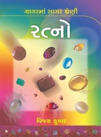 Ratno Gujarati Book Written By Gagar Sagar Series