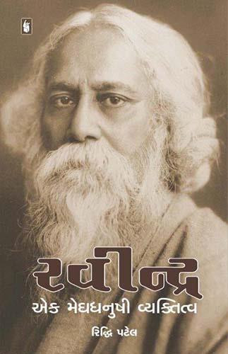 Ravindra Ek Meghdhanushi Vyaktitva Gujarati Book by General Author