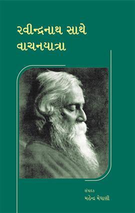 Ravindranath Sathe Vachanyatra Gujarati Book by Mahendra Meghani