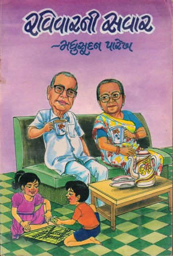 Ravivarni Savar Gujarati Book Written By Madhusudan Parekh