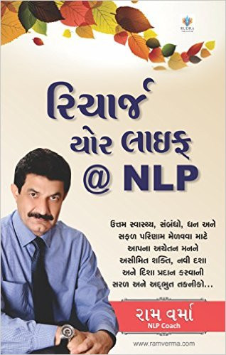 Recharge Your Life With NLP (Gujarati Edition) By Ram Verma Buy Online