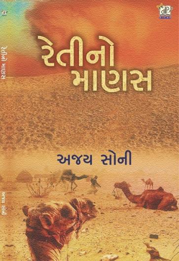 Retino Manas Gujarati Book by Ajay Soni