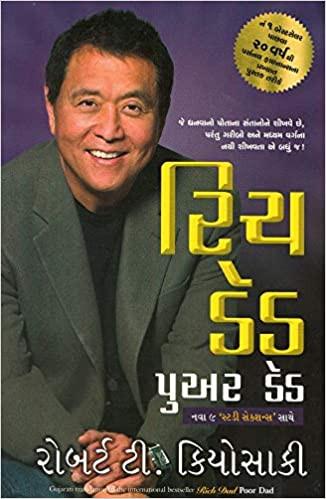 Rich dad poor dad Gujarti Book by robert t kiyosaki buy online
