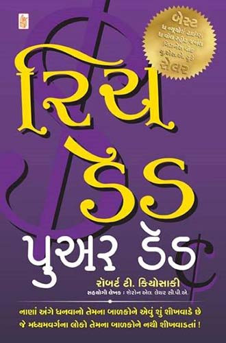 Rich Dad Poor Dad (Guj) Gujarati Book by Robart T Kiyosaki