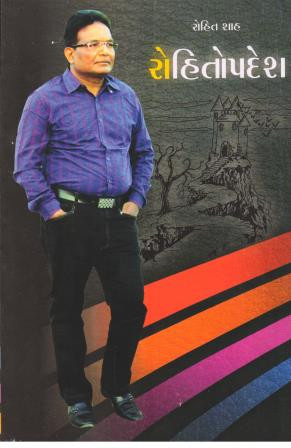 Rohitopadesh Gujarati Book Written By Rohit Shah