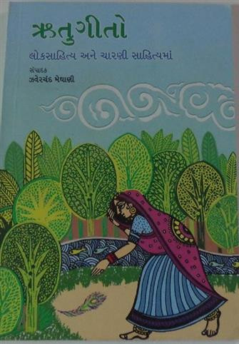 Rutugeeto (Loksahitya Ane Charni Sahityaman) Gujarati Book by Zaverchand Meghani
