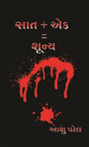 Saat + Ek = Shunya Gujarati Book by Aashu Patel